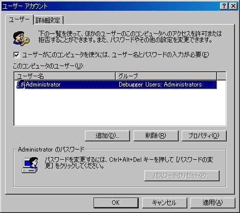 WindowsXPを自動ログオンにする設定方法