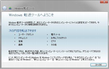 WindowsXP/VISTAの環境をWindows 転送ツールを利用してWindows7へ移行する