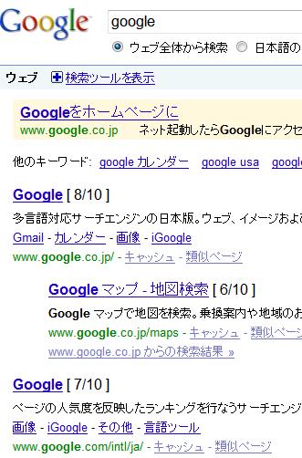 Firefoxで表示したGoogleの検索結果にページランクを表示させる方法
