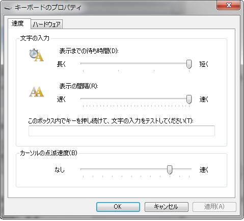 Windows7でキーボードのリピート間隔の設定をする。
