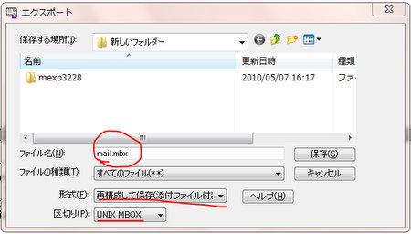 Windows7がインストールされたPCでEdmaxのメールを「Windows Live メール」にインポートする方法