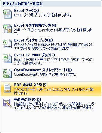 OFFICE2007で作成したファイルをPDFで保存できるフリーソフト