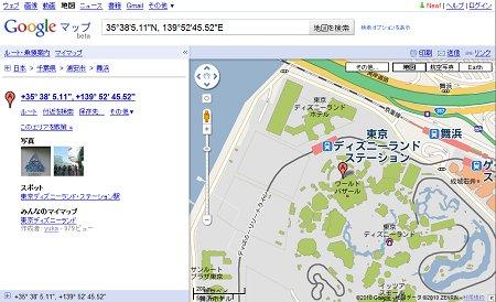 Google MapでGPSの座標の位置を表示する方法