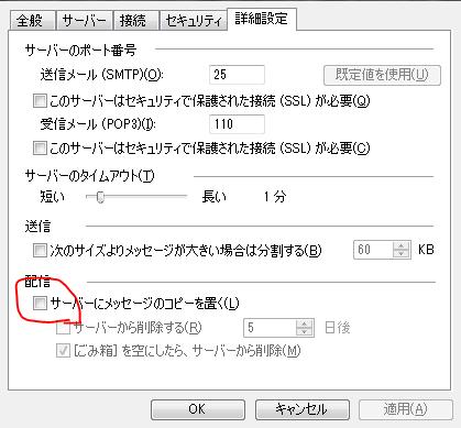 Windows Live メールを使用していてメールボックスがパンクしてしまう場合の対処方法。
