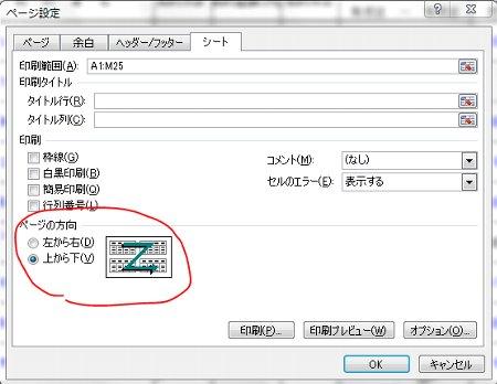 マイクロソフト エクセルで改ページプレビューで表示されたページのページ番号を変更して印刷するには?