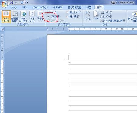 マイクロソフト ワードで文章がグリッド線に合わない場合の対処方法