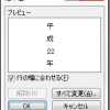 マイクロソフトワードで縦書きの文章に二桁の半角英数字を正しく表示する方法