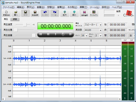MP3で録音された音声ファイルをSound Engine Free(サウンド エンジン フリー)で編集する方法