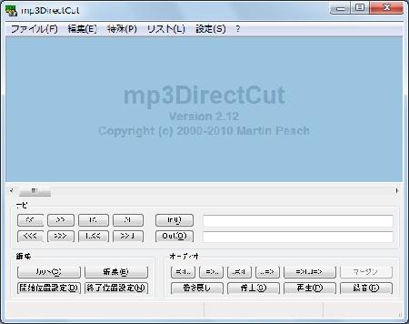 mp3DirectCut – MP3ファイルを無劣化で編集できるフリーソフト