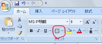 マイクロソフトエクセルで一部の罫線が表示されない場合の対処方法