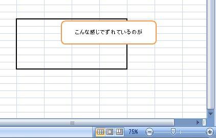 旧バージョンのエクセルで作ったファイルをエクセル2007で開くと図形の位置がずれる!?