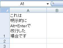 マイクロソフト エクセルでセルの中でテキストを改行する方法
