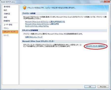 マイクロソフト オフィス2007のセキュリティ設定を変更する