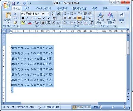 旧バージョンのマイクロソフトワードで作ったファイルをオフィス2007で印刷したときに給紙が手差しから変更できない!