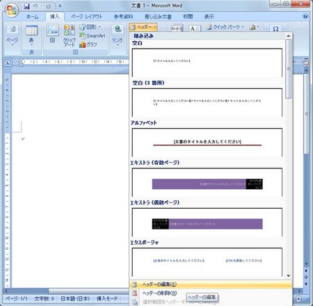 オフィス2007のヘッダーとフッターの設定