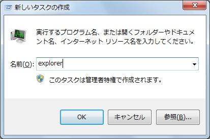 フォルダやファイルの名前を変更できない場合の対処方法