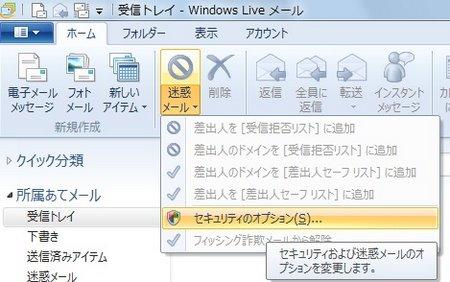 Windows Live メールで迷惑メールの処理のレベルを上げる