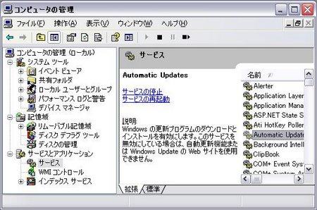 WindowsXPでWindows Updateが何度も失敗してしまう場合の最終手段