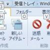 Windows Live メール2011でaltキーのショートカットを表示させる方法