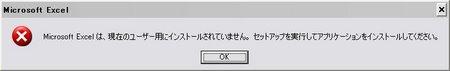 Windows XP上のマイクロソフト オフィスで「現在のユーザー用にインストールされていません。セットアップを実行してアプリケーションをインストールしてください。」というエラーメッセージが出て使えない場合の対処方法