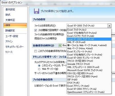 マイクロソフト オフィス2007で常に旧バージョンのファイル形式でファイルを保存するには?