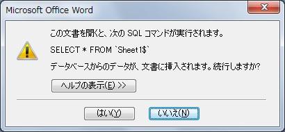 ネットワーク上のワードファイルで差し込み印刷エラーが出てしまった場合の対処方法