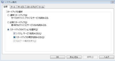 WindowsPC起動時に意図しないソフトが起動されるのを防ぐ方法。あわせてWindowsPCを高速化してみる。