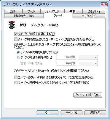 windowsでユーザーごとにディスク使用量の制限をかける方法