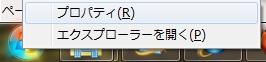 Windows7で電源ボタンを押したときの動作を設定する
