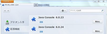 Firefoxのアドオン一覧にある古いバージョンのJava Consoleアドオンを削除する方法