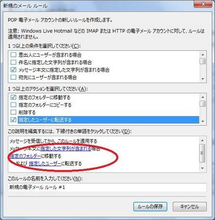 Windows Live メールのメッセージルールを設定してルーティンワークを快適に!