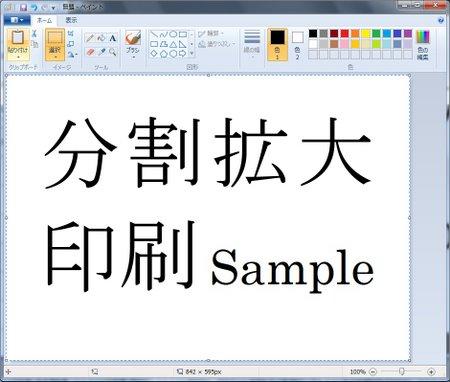 プリンタードライバーにポスター印刷機能がないプリンターで分割拡大印刷をする方法