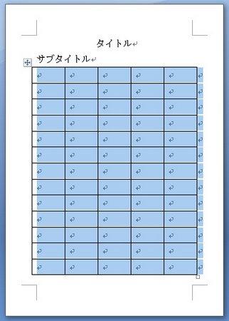 マイクロソフト ワードで一行だけ次のページに表示されて困る場合の対処方法