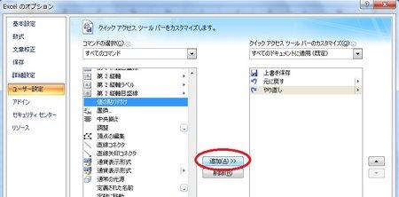 エクセル2007でセルの内容を罫線をコピーせずに貼り付けるには?