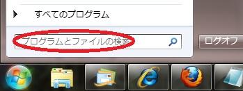 Windows7でプリンターを追加しようとしたらプリンター一覧に共有プリンターが表示されず追加ができない