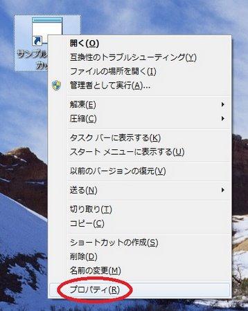 OSのバージョンが違うと言われてインストールが続行できない場合の対処方法