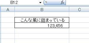 エクセルのセル内で字下げをする方法(インデントの設定)