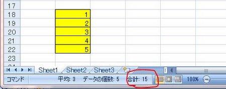 マイクロソフト エクセルで複数のセルの合計額をすばやく確認する方法