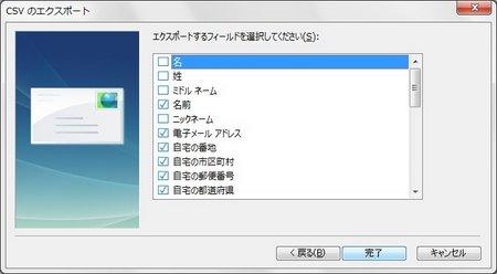 Windows7でWindows Live Mail のアドレス帳を他のPCやユーザーへインポートするには?