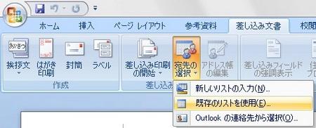 マイクロソフトワードで差し込み印刷の宛先を保存したデータファイルとの関連付けをする設定