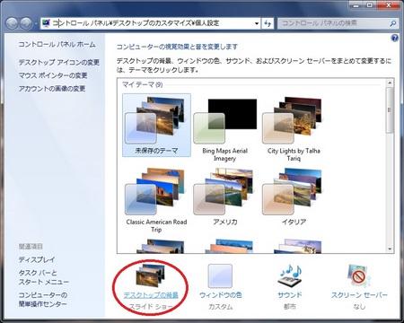 Windows7のテーマの壁紙スライドショーの画像の変更間隔を設定するには?