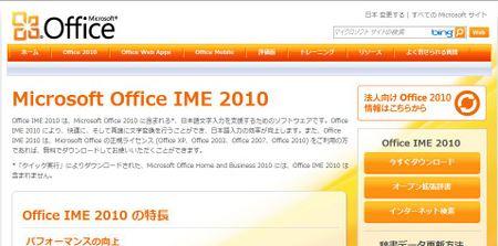 マイクロソフトオフィスの旧バージョンをお持ちの方は最新のMicrosoft Office IME 2010 が使えます!
