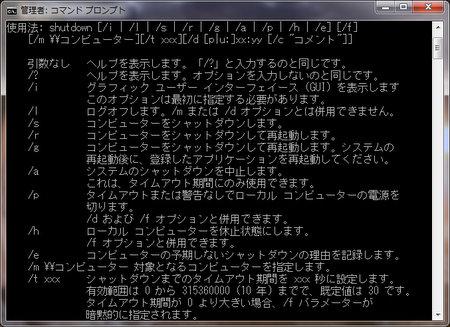 あれっ?コピー&ペーストができないよ!?コマンドプロンプト画面でテキストをコピー&ペーストする方法
