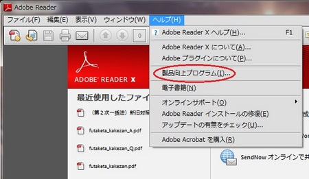 Adobe Readerの製品向上プログラムの設定を無効化し情報の送信を停止する