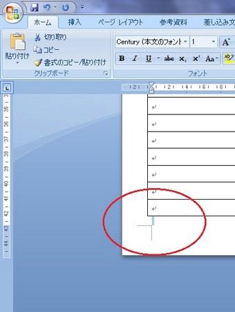 マイクロソフトワードで2ページ目に改行マークが表示され白紙の2ページ目ができてしまった時の対処