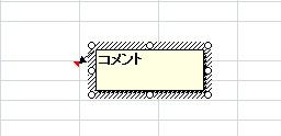 マイクロソフト エクセルで常にコメント欄を表示させる方法