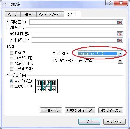 マイクロソフト エクセルでコメントを印刷する方法