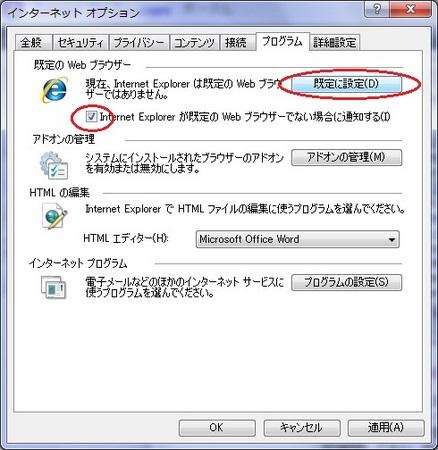 Windows7でウェブサイトのURLショートカットが使えなくなってしまった場合の対処方法