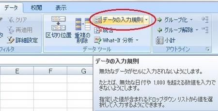エクセルでセルに文字列を入力するときにドロップダウンリストから選択して入力する方法