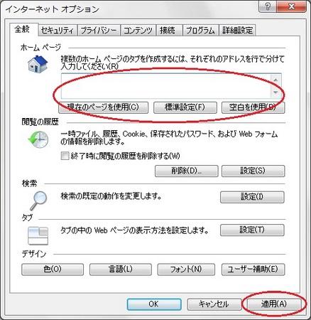 Internet Explorer 9 を起動したときに最初に表示されるウェブサイトを変更する方法